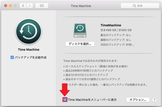 TimeMachineをメニューバーに表示させる