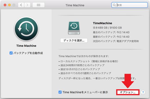 TimeMachineのオプション