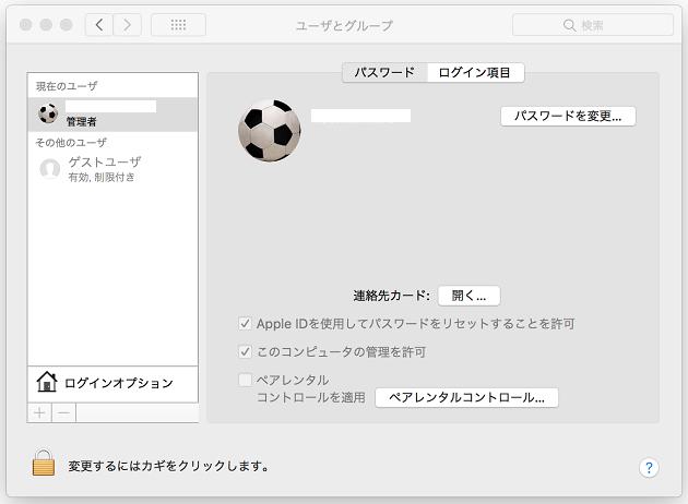 ユーザとグループ設定画面