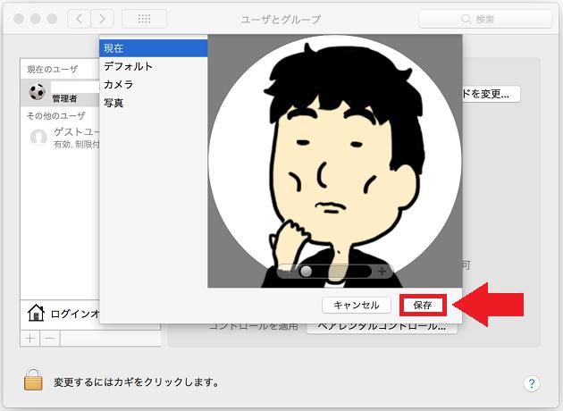 OKボタンでアイコン変更完了