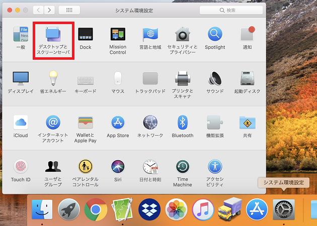システム環境設定内のデスクトップとスクリーンセーバ