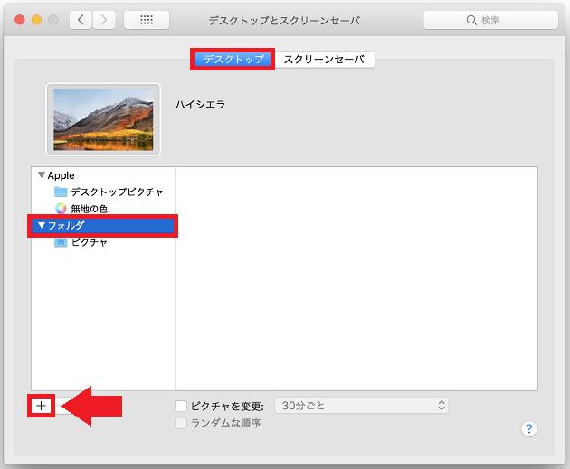 デスクトップタブ内で壁紙用のフォルダを追加