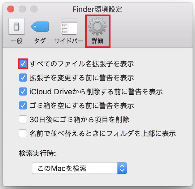 すべてのファイル名拡張子を表示
