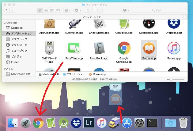 Dockに必要なアプリ、不要なアプリ