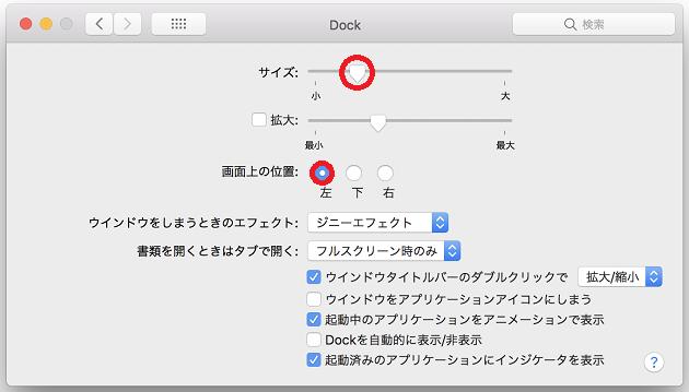 Dockの設定画面