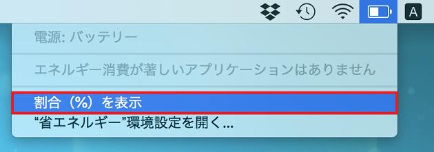 MacBooProのバッテリー表示を%表示にする