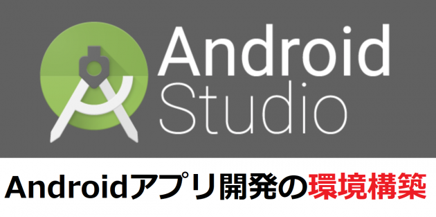 Androidアプリ開発の環境構築