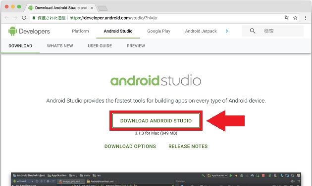 AndroidStudioのダウンロードページ