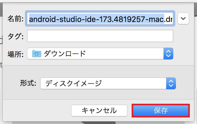 AndroidStudioのダウンロードフォルダ選択