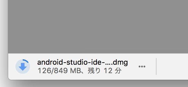 AndroidStudioのダウンロード表示