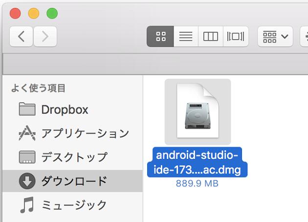 AndroidStudioのインストーラ