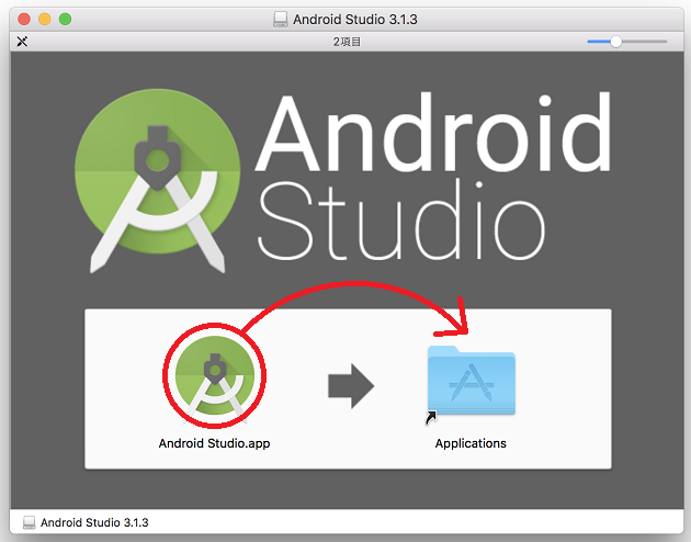 AndoroidStudioアプリをアプリケーションフォルダにコピーする