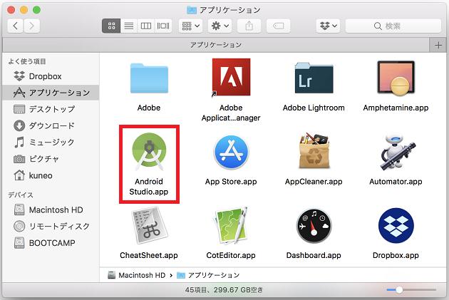 アプリケーションフォルダ内のAndroidStudioアプリ