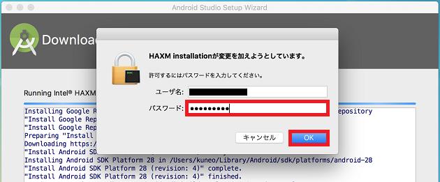 HAXM Installationが変更を加えようとしています。