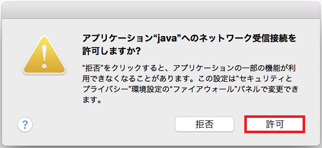 javaへのネットワーク許可
