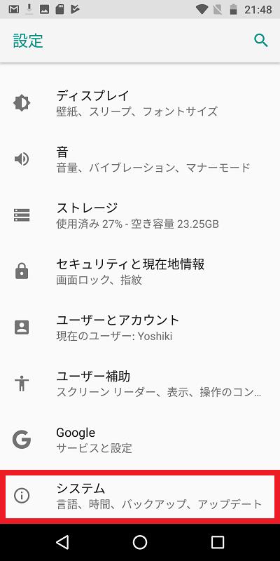 Androidスマホの設定項目のシステム