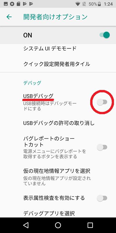 USBデバッグをONにする