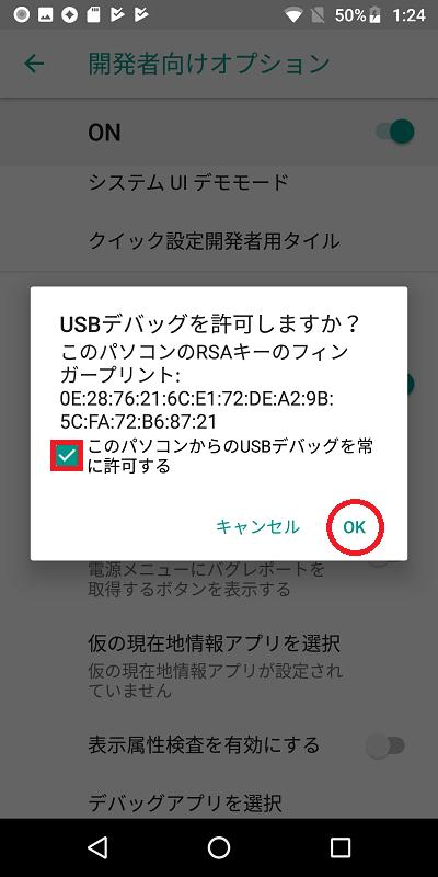 USBデバッグをオンにするときの確認ダイヤログ