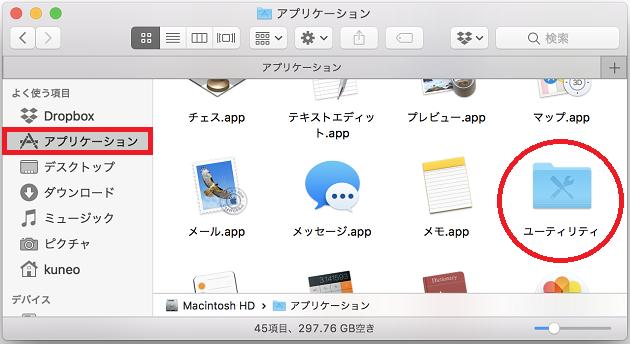 アプリケーションフォルダのユーティリティフォルダ