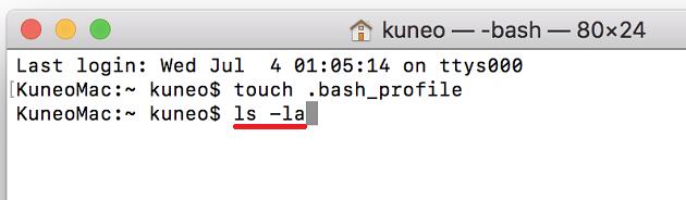 bash_profileがあるかls -laコマンドで確認
