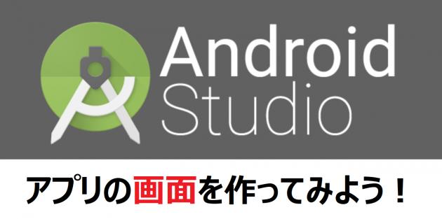 Androidアプリの画面を作ってみよう