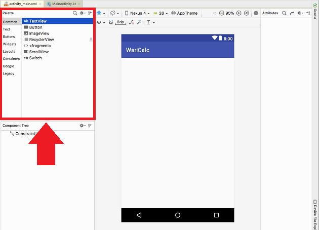 AndroidStudioのPalette