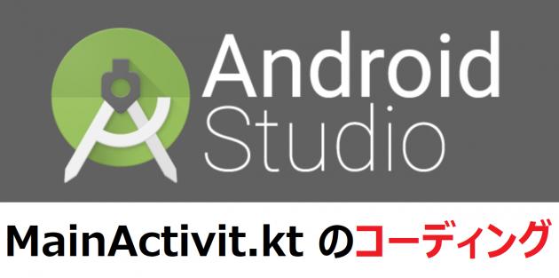 MainActivity.ktのコーディング