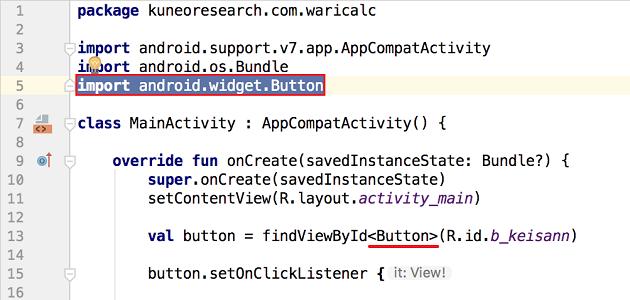 ButtonのImport文を追加