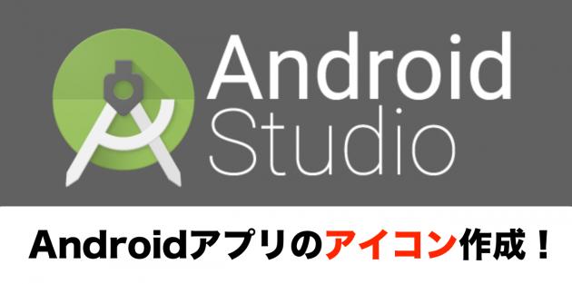 Androidアプリのアイコンを作成!