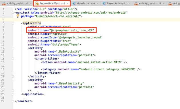 AndroidManifest.xmlでアプリアイコンを指定