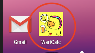 Android 7.x 以前のアプリアイコン完成