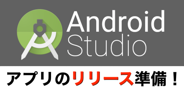 Androidアプリリリースの下準備