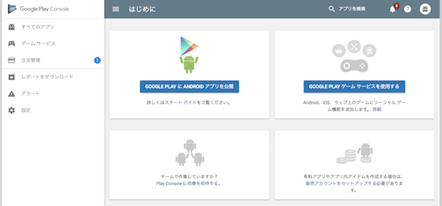 GooglePlayデベロッパーConsole画面