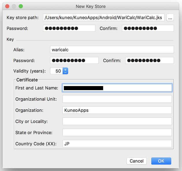 Key store ファイルに登録する情報