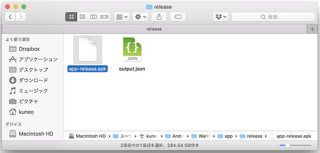 作成したリリース版apkファイル