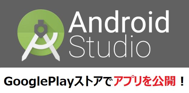 GooglePlayストアでアプリを公開!