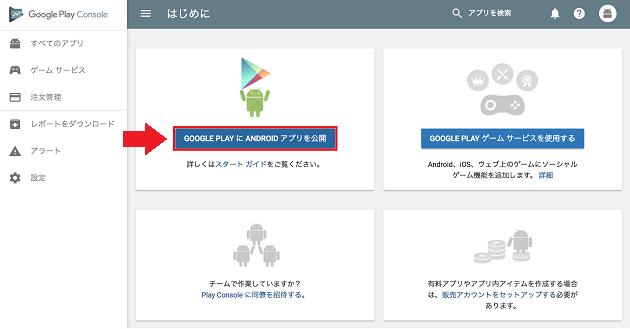 GooglePlayConsoleトップ画面