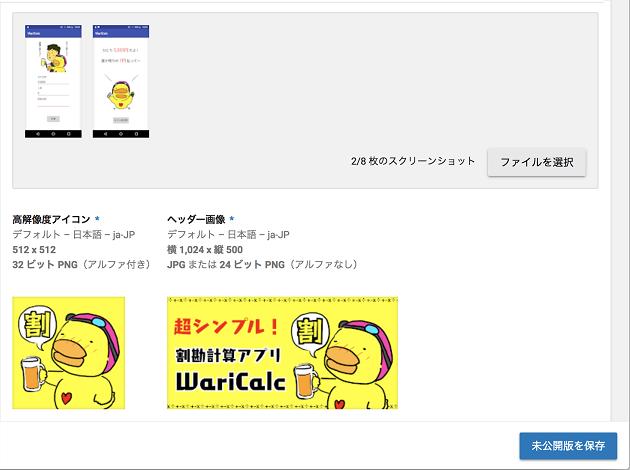 WariCalcの各種画像