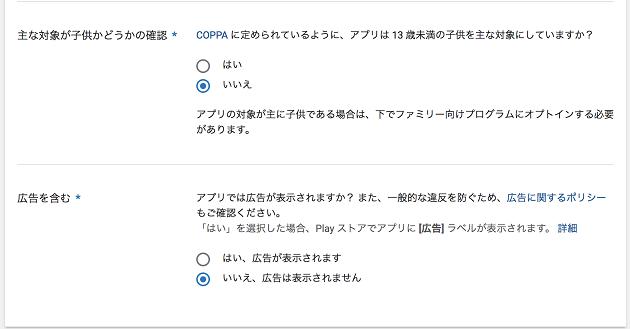 COPPAと広告