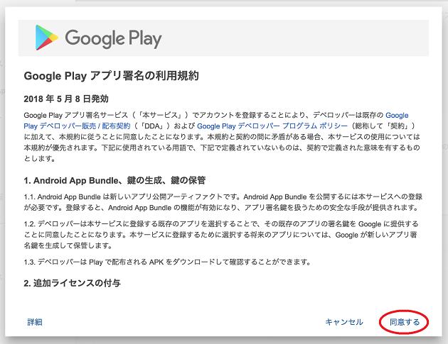 GooglePlayアプリ署名の同意規約