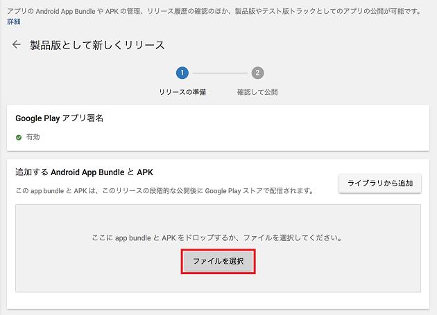 apkファイルのアップロード