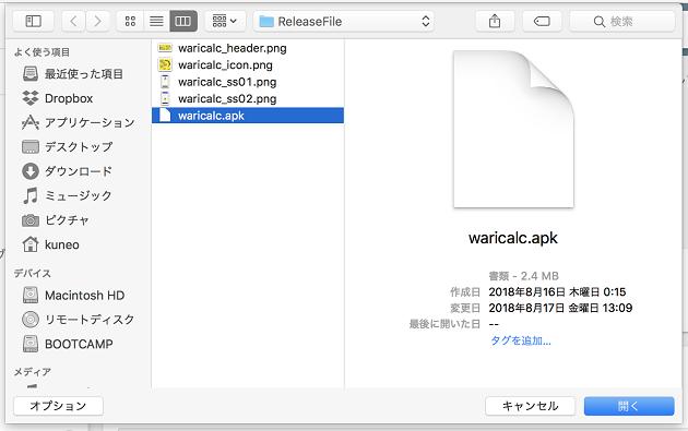 リリース版apkファイルを選択