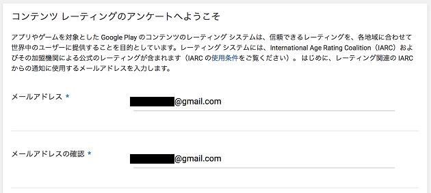 コンテンツレーティング用のメールアドレス入力