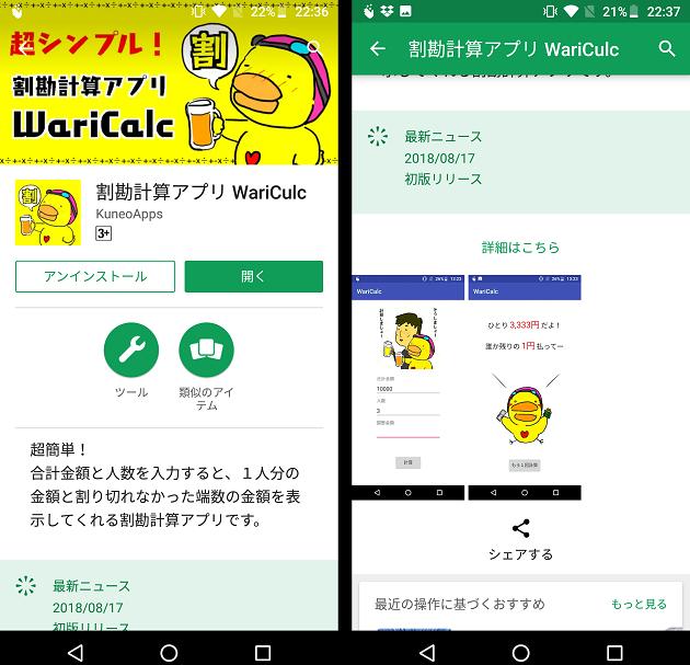 GooglePlayストアに公開された割勘計算アプリ『WariCalc』