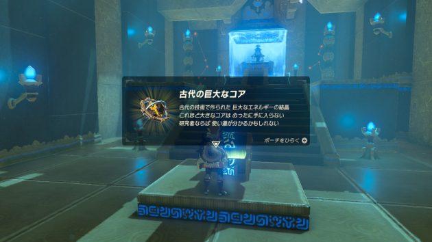 ダヒ・シーノの祠の宝箱