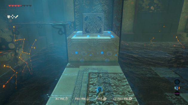 ダウ・ナエの祠の鉄ブロックでリンクの足場を確保