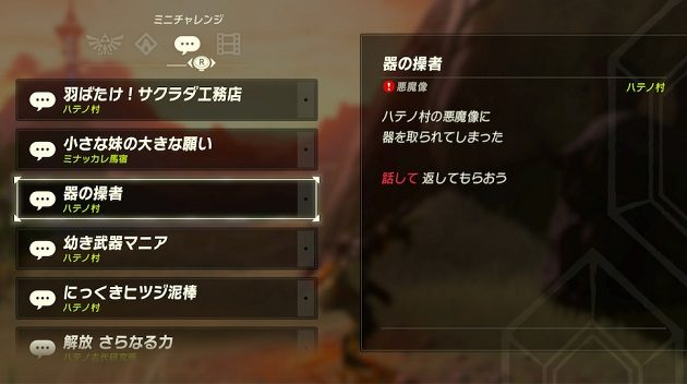 ミニチャレンジ「器の操者」詳細