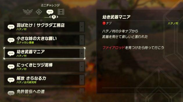 ミニチャレンジ「幼き武器マニア」詳細
