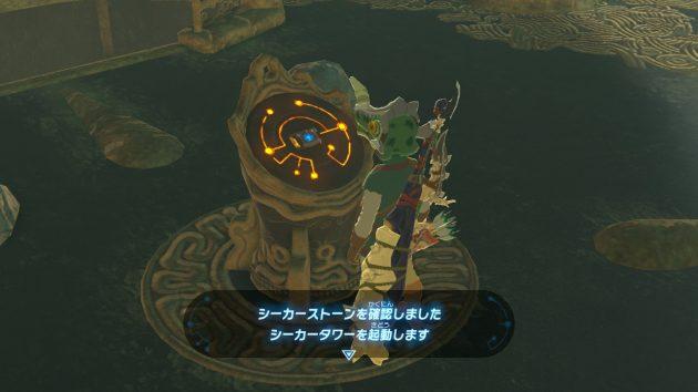 森林の塔を起動するリンク