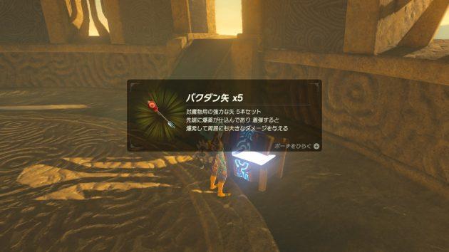 ナボリスの宝箱①『バクダン矢 x5』